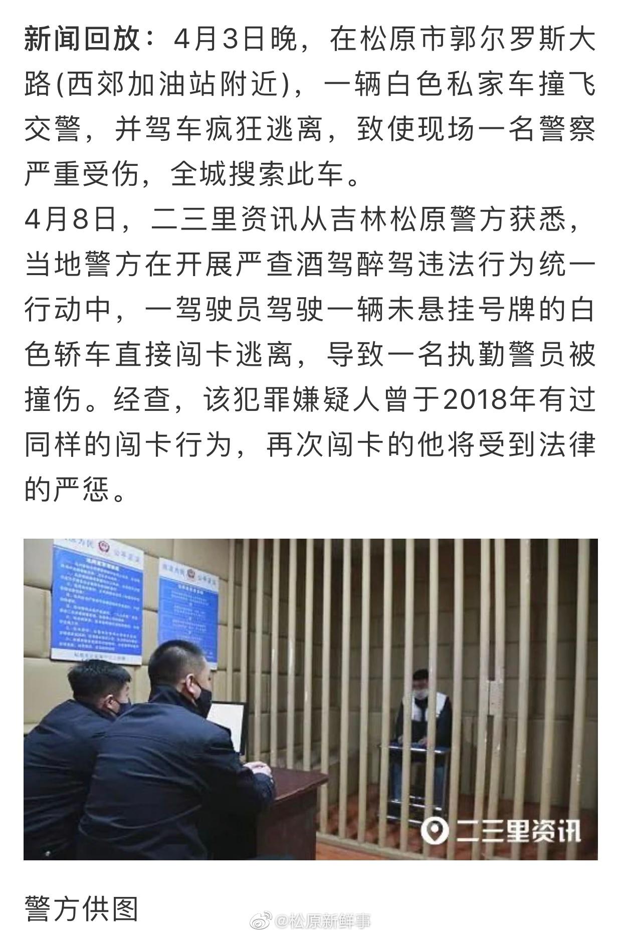 """""""松原开白私家车撞飞交警""""的22岁男子落网!系酒驾"""