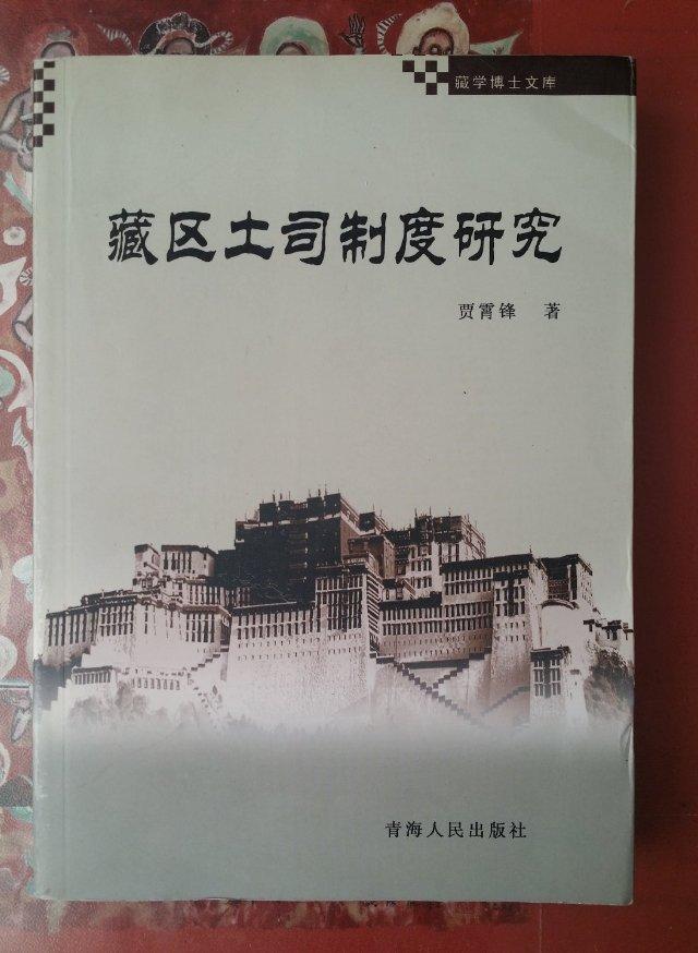 《藏区土司制度研究》贾霄锋著,@青海人民出版社 2010年10月出版