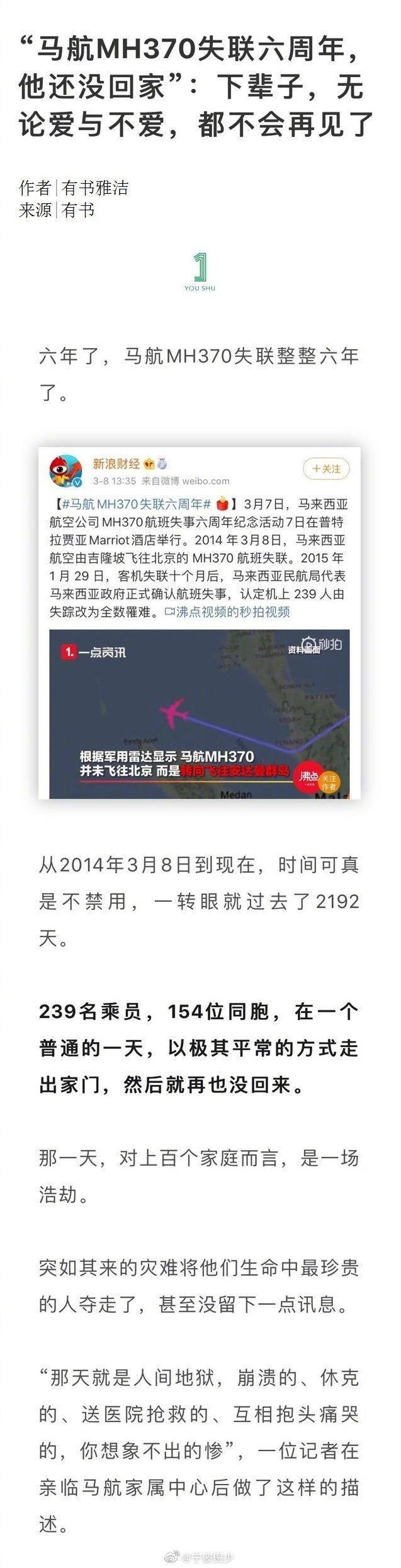 """""""马航MH370失联六周年,他还没回家"""":下辈子,无论爱与不爱"""