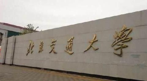 假如不考虑分数,西电、华东理工大学,北京交通大学,你怎么选