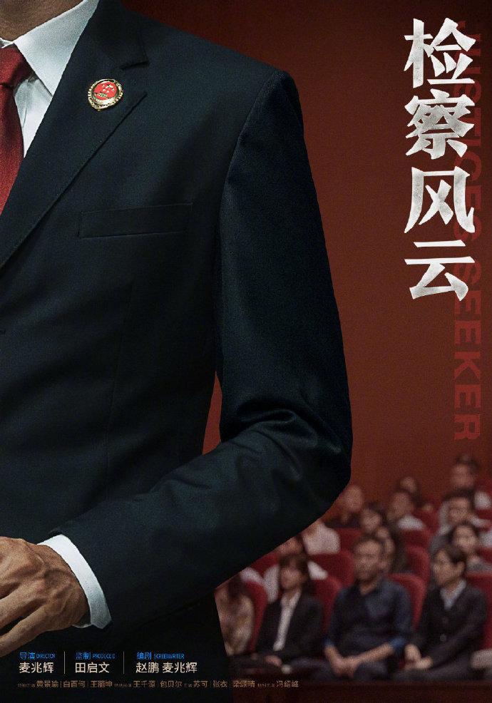 由麦兆辉编导,黄景瑜、白百何等出演的电影《检察风云》在上亮相