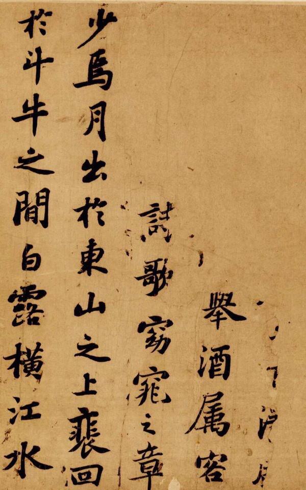 苏轼《前赤壁赋》苏轼(1037年-1101年),字子瞻,号东坡居士