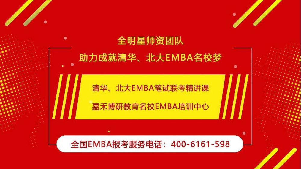 2021年清华EMBA.北大EMBA考试大纲深度解析,emba培训专业机构排名