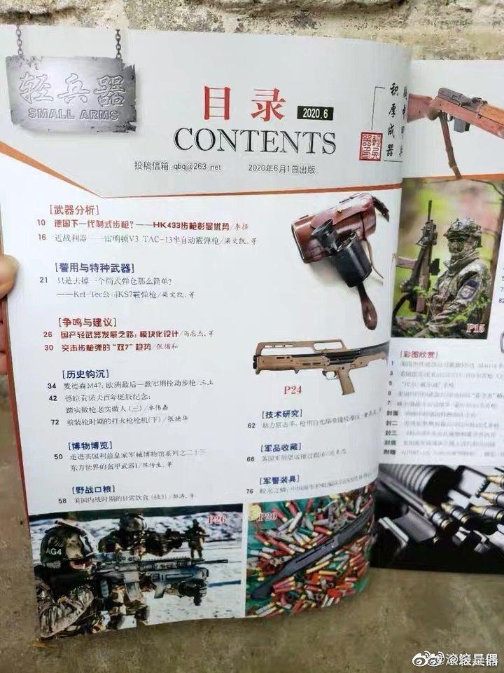 《轻兵器》2020年第6期杂志上市了~本期主讲国产轻武器的模块化设计