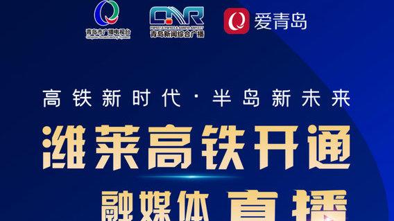 """高铁新时代,半岛新未来!FM107.6融媒体直播带你感受""""潍莱"""""""