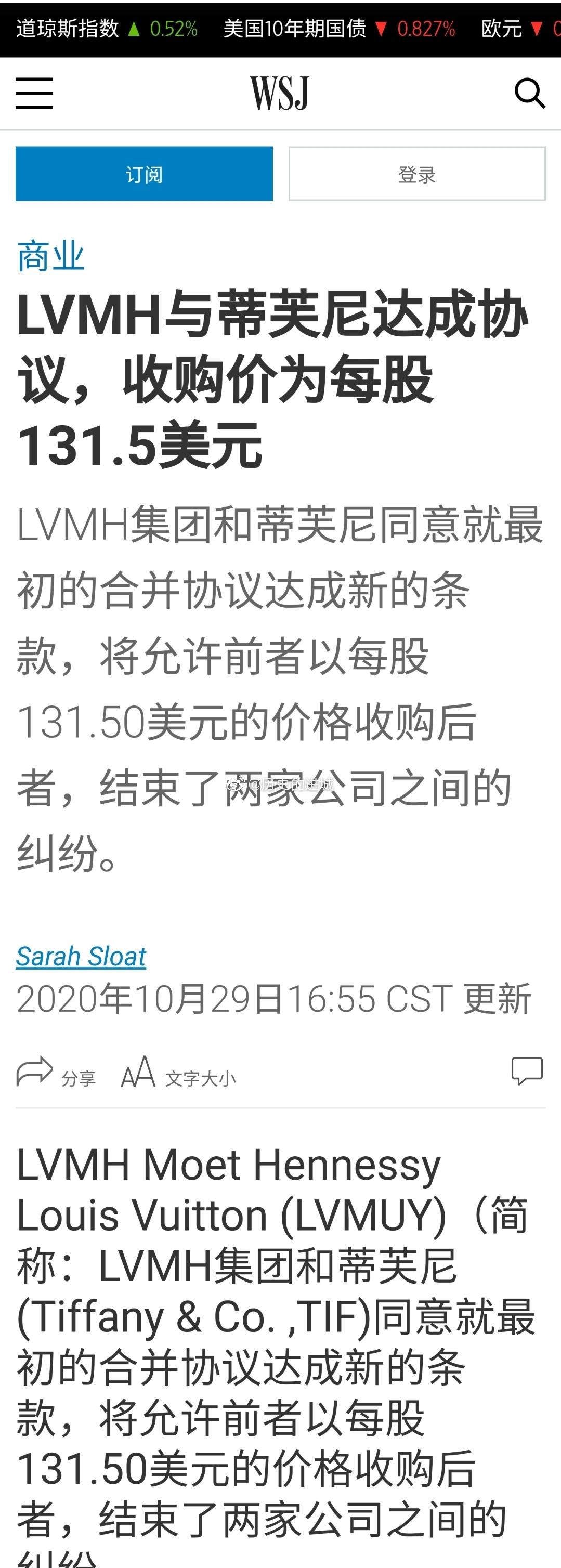 LVMH集团和蒂芙尼同意就最初的合并协议达成新的条款