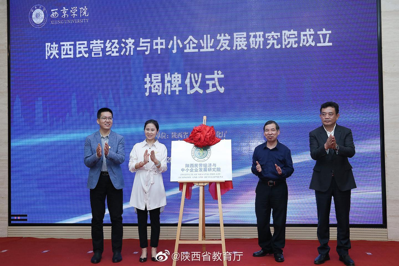 陕西民营经济与中小企业发展研究院在西京学院揭牌成立