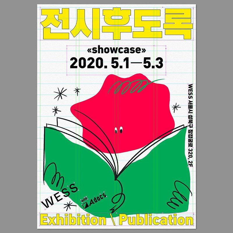 来自 Everyday Practice 韩国图形设计工作室 的创意活动海报作品。