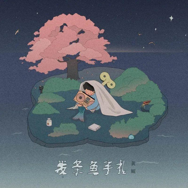 歌手黄鲲:音乐是情绪的传递者