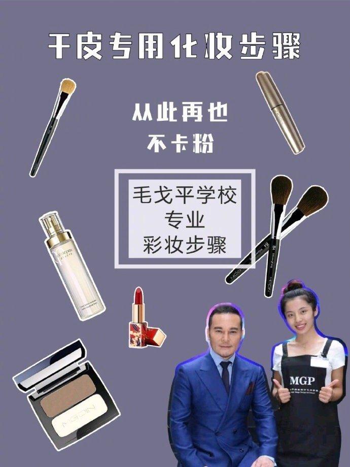 毛戈平老师专业干皮彩妆技巧