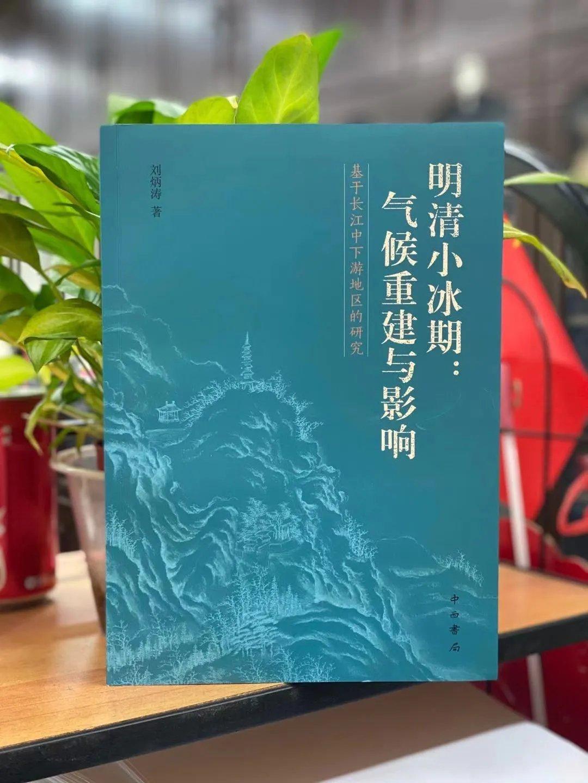 新书:《明清小冰期:气候重建与影响——基于长江中下游地区的研究