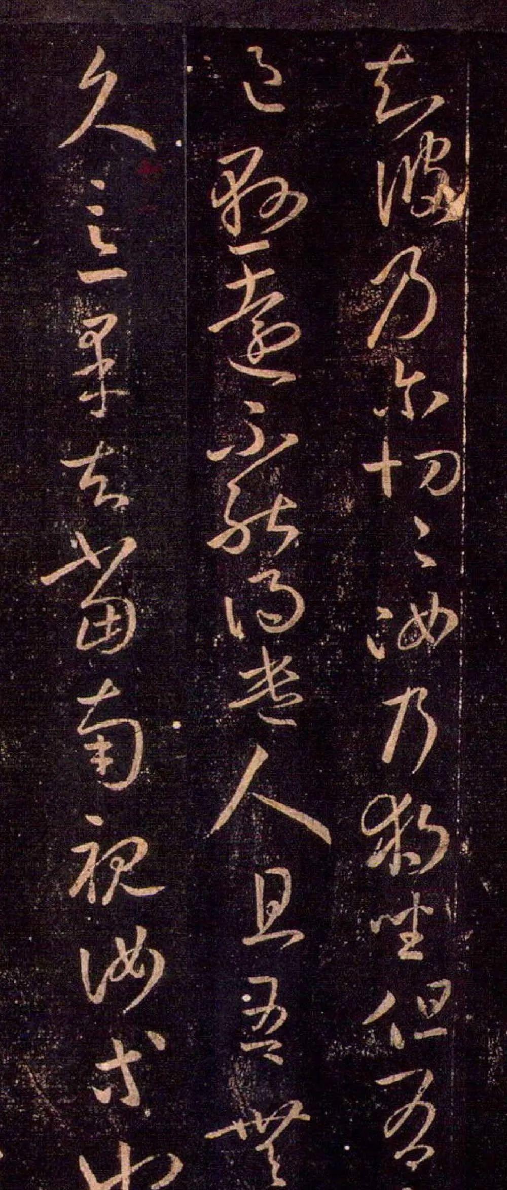 王羲之草书《独坐帖》五种!那种最好?你喜欢哪一种?