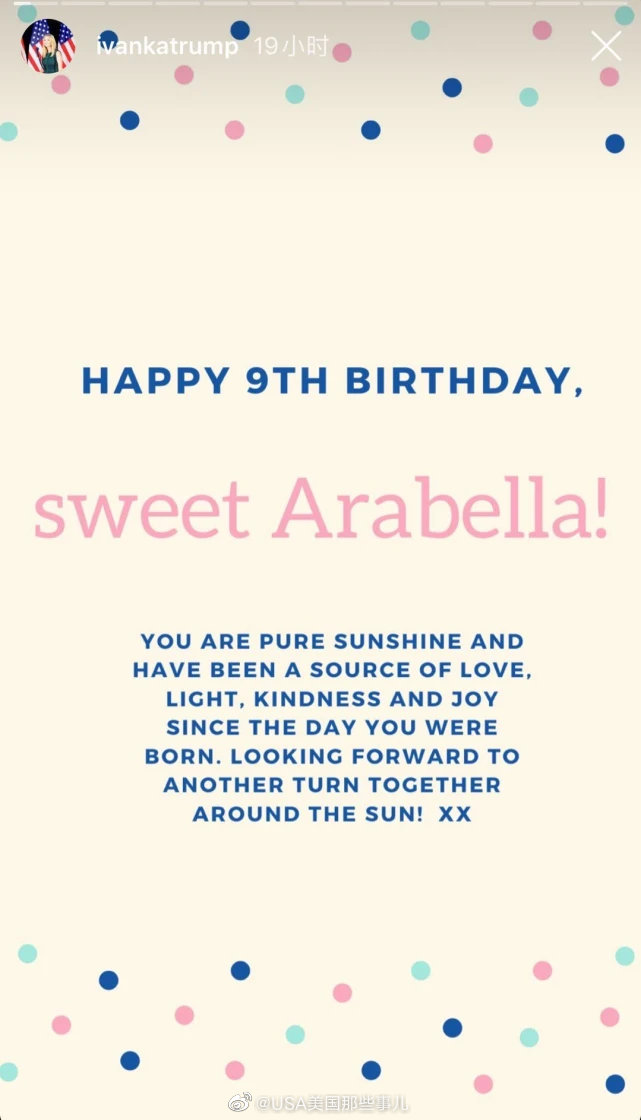 川普外孙女阿拉贝拉今年已经满9岁啦,母亲伊万卡为女儿庆生