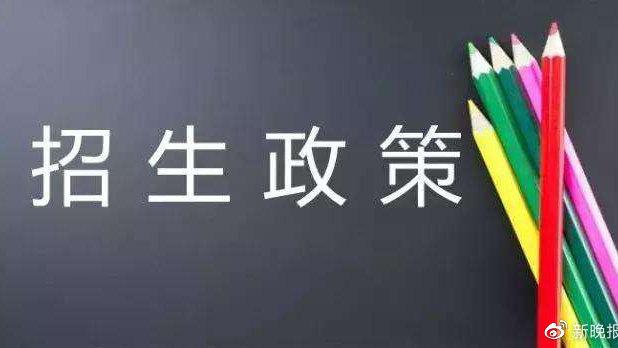 哈市民办普通高中招生列入全市统一招生志愿