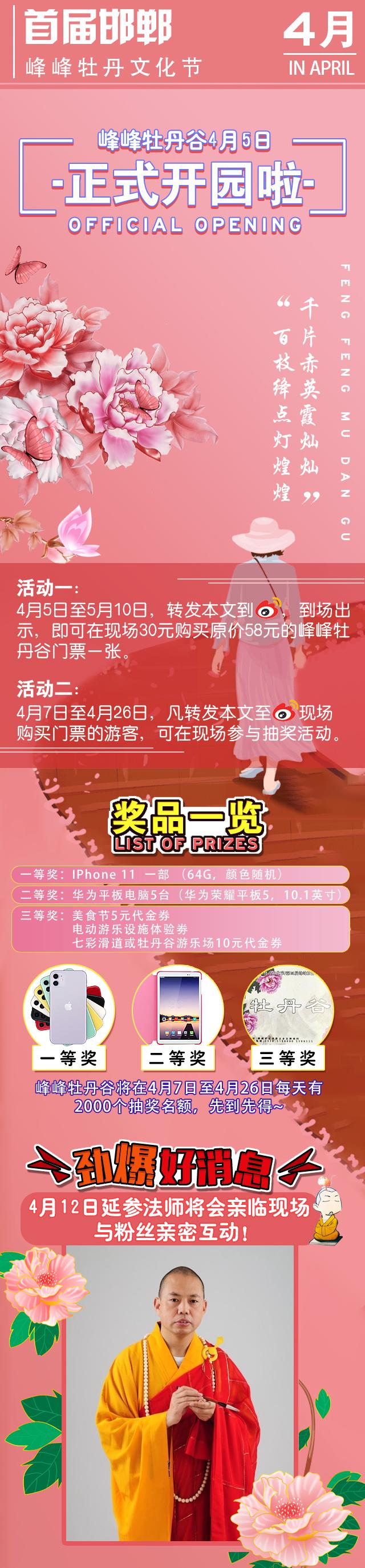 峰峰牡丹谷4月5日开园啦并且延参法师@延参法师 会在4月12日到现场和