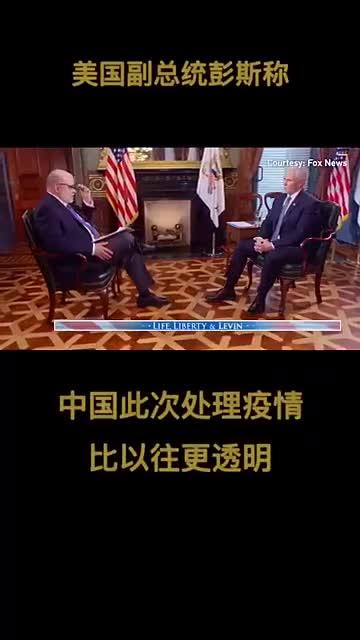 美副总统彭斯:中国此次处理疫情比以往更透明