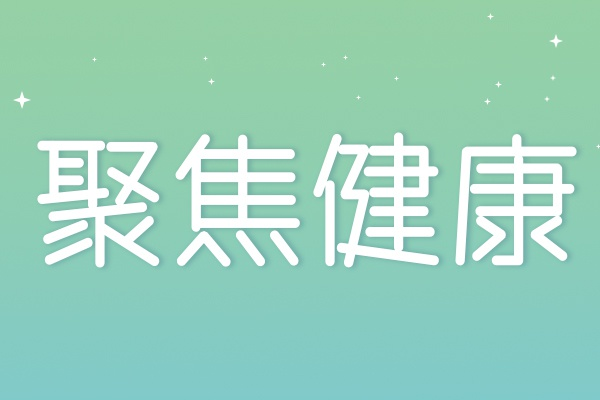 """郁南开展""""三八""""妇女节关爱女性健康活动"""