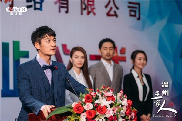 《温州三家人》圆满收官 高质量发展开启中国经济新征程