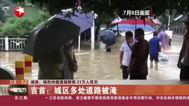 湖南:湘西州遭遇强降雨  21万人受灾
