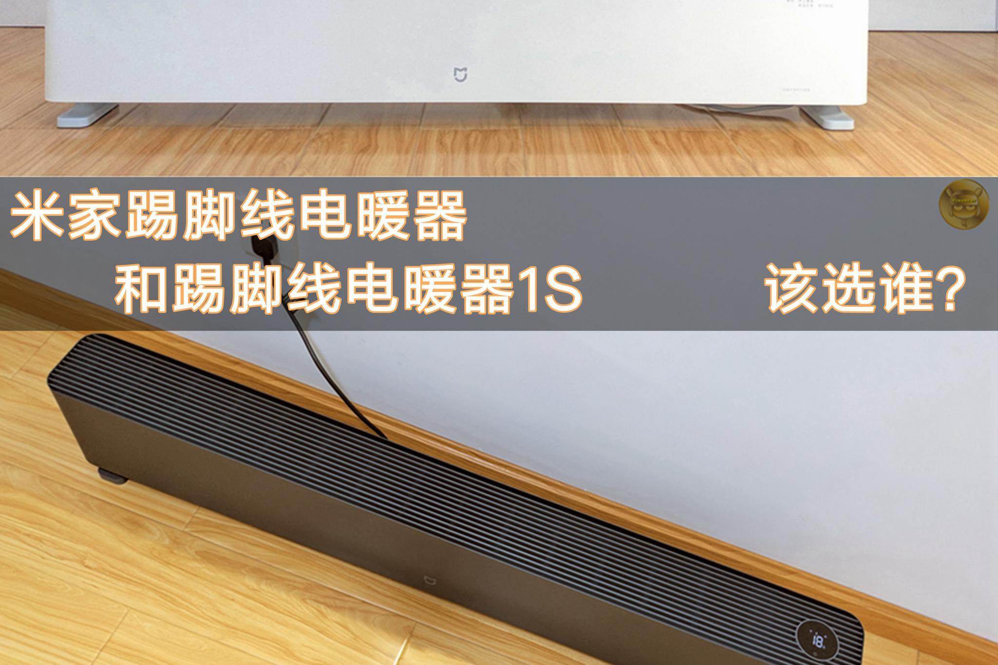米家踢脚线电暖器和电暖器1S到底该怎么选?