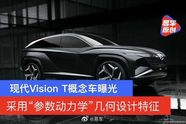 """现代Vision T概念车曝光 采用""""参数动力学""""几何设计特征"""