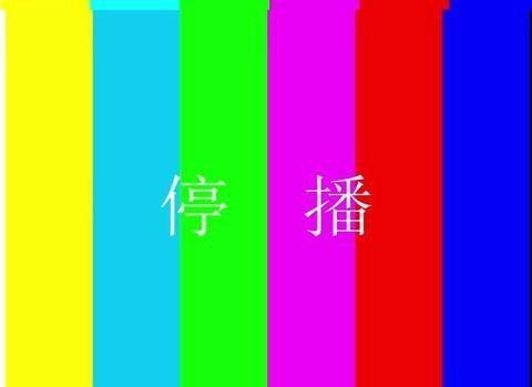 湖南广播电视台时尚频道3月25日起停播