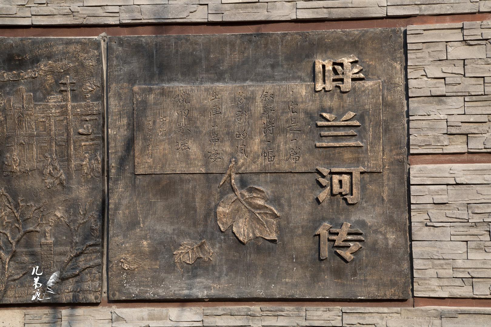 哈尔滨呼兰区 萧红纪念馆墙面浮雕《呼兰河传》 实话说没看过对近现