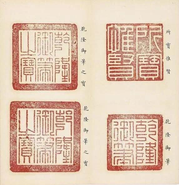 乾隆印章大全!而清朝的各代皇帝的印玺均有印谱