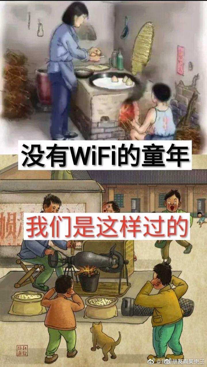 没有wifi的童年,我们是这样过的