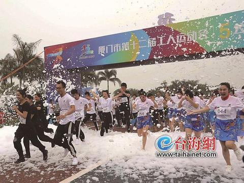 """踏着""""彩虹""""欢乐奔跑 厦门市第十二届工人运动会激情开幕"""