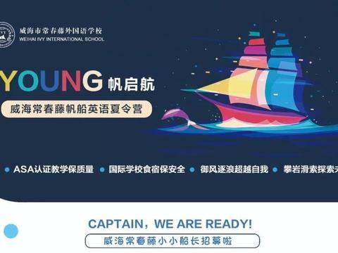 2020威海常春藤英语帆船航海夏令营