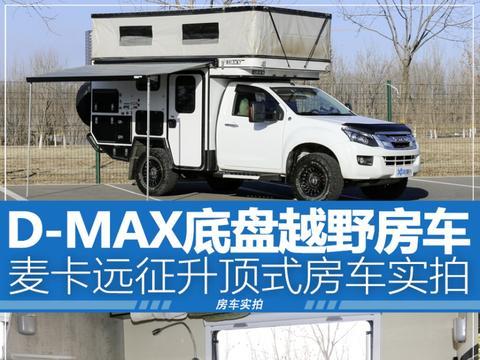 麦卡远征D-MAX越野房车 轻量化升顶结构