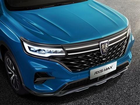 荣威RX5 MAX新增车型上市,设计更年轻,配置大幅提升
