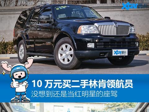 老杨二手车 10万元买到明星一手领航员
