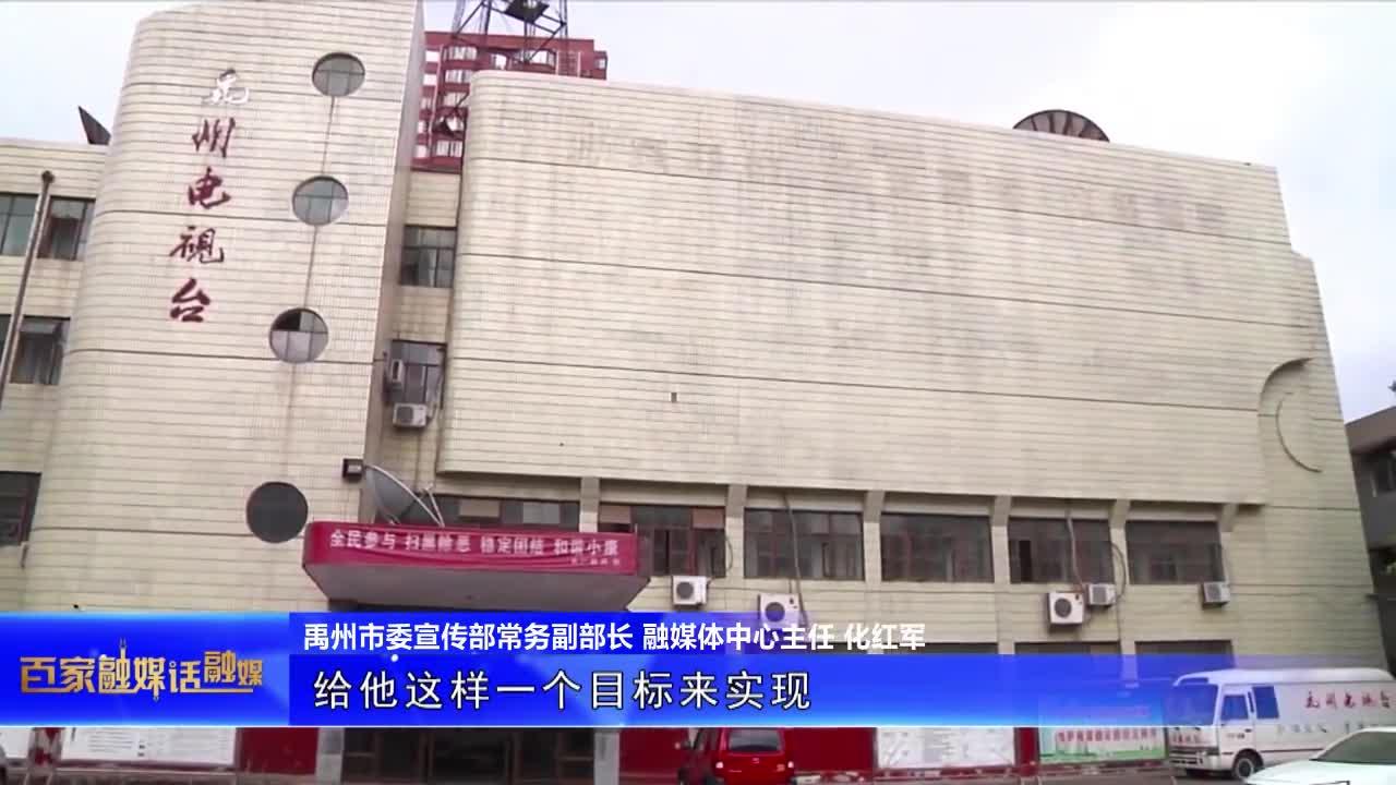禹州融媒体中心——体制创新 内容出新