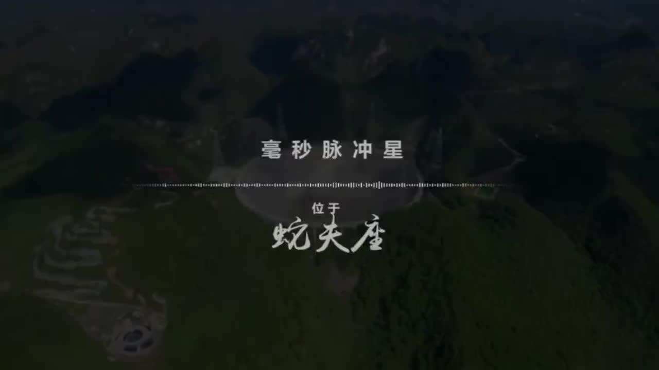 """视频丨听!中国天眼捕捉到来自宇宙的""""语音留言"""""""