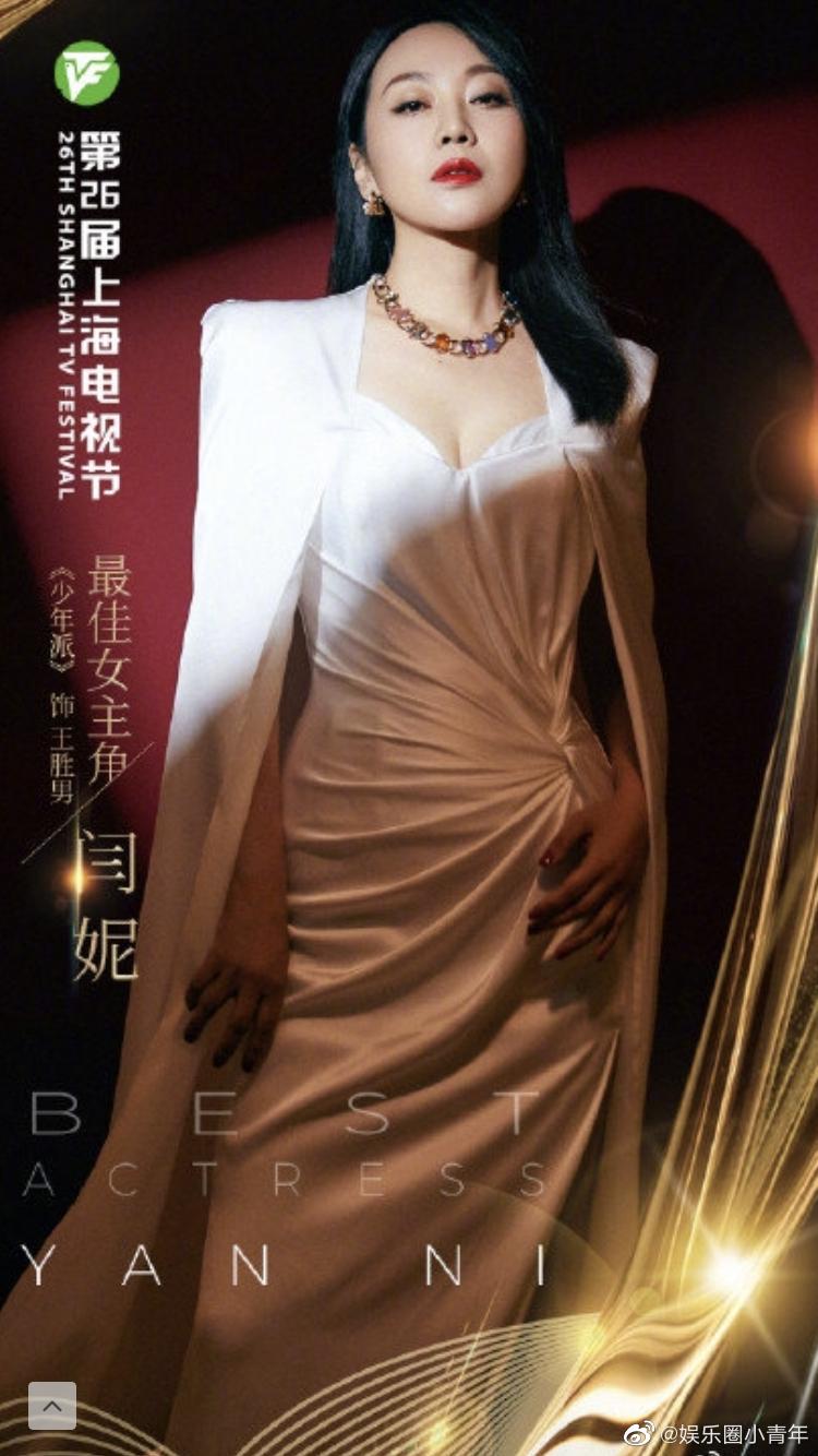 恭喜闫妮获得白玉兰最佳女主角,掌柜的演技真的很好