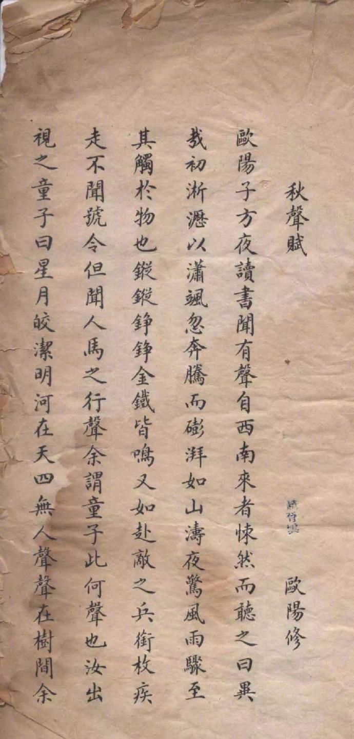 刘春霖 · 小楷《秋声赋》、《陈情表》…