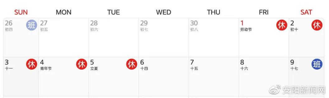 @安阳人,本周日上班!有关限行、假期出游…重要通知来了!