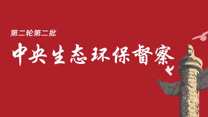 北京玉盛祥石材有限责任公司无证开采毁坏大片林地