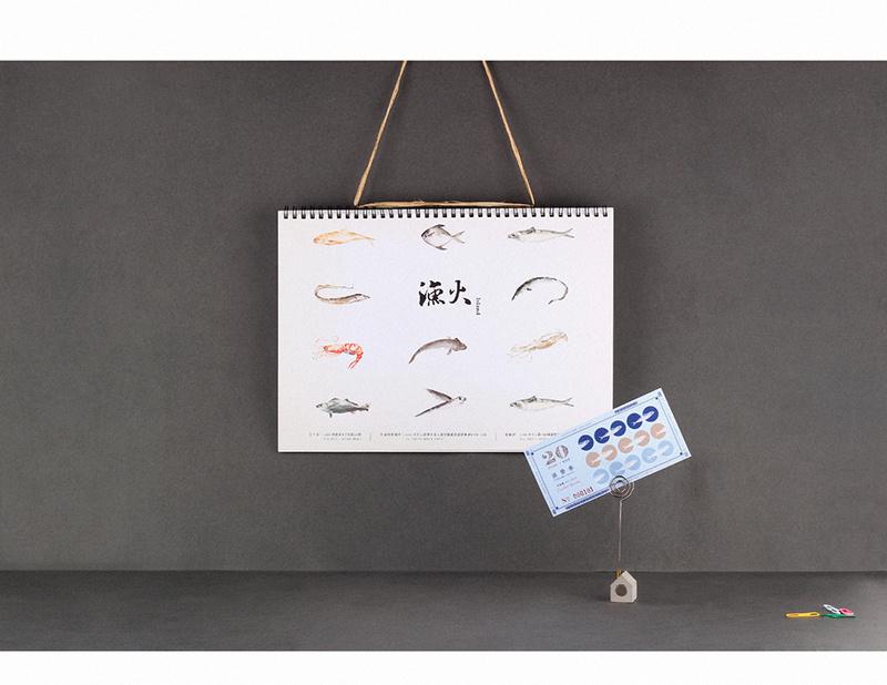 渔火餐厅品牌形象logo设计及vi设计