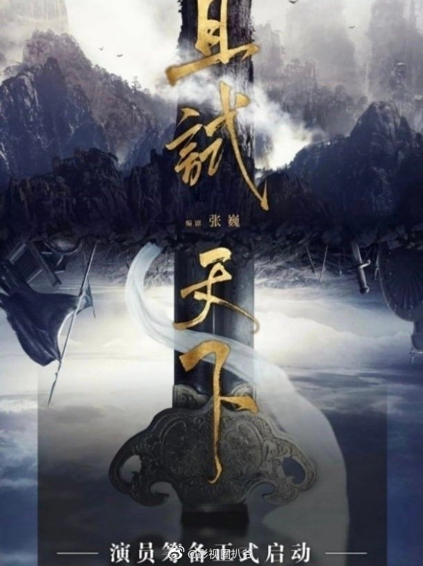 网传:电视剧《且试天下》阵容!男主由杨洋出演