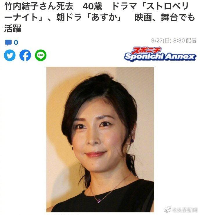 日本演员竹内结子去世 警视厅慎重调查其死因