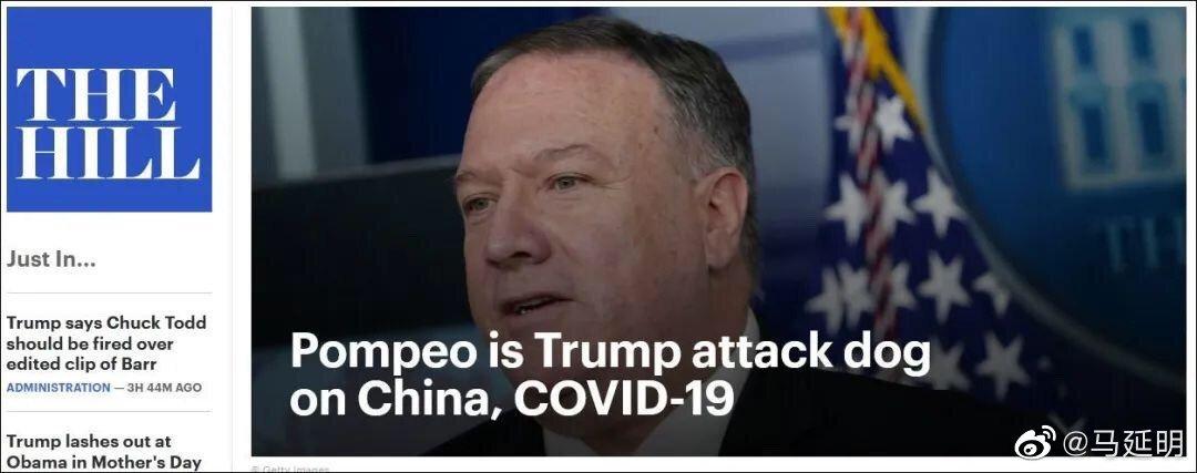 美《国会山报》——蓬佩奥是特朗普攻击中国的狗