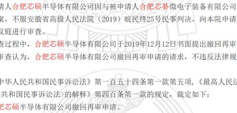 """芯碁微装多次被诉""""专利侵权"""",""""老东家""""撤诉背后或有秘情"""