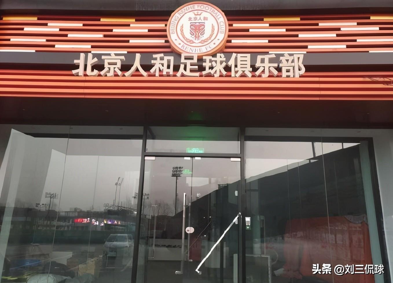 北京人和俱乐部人去楼空荣誉室搬空 成首支不欠薪解散的球队