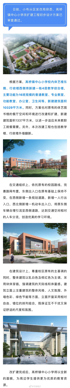 最新!海曙这个小学即将改建扩建