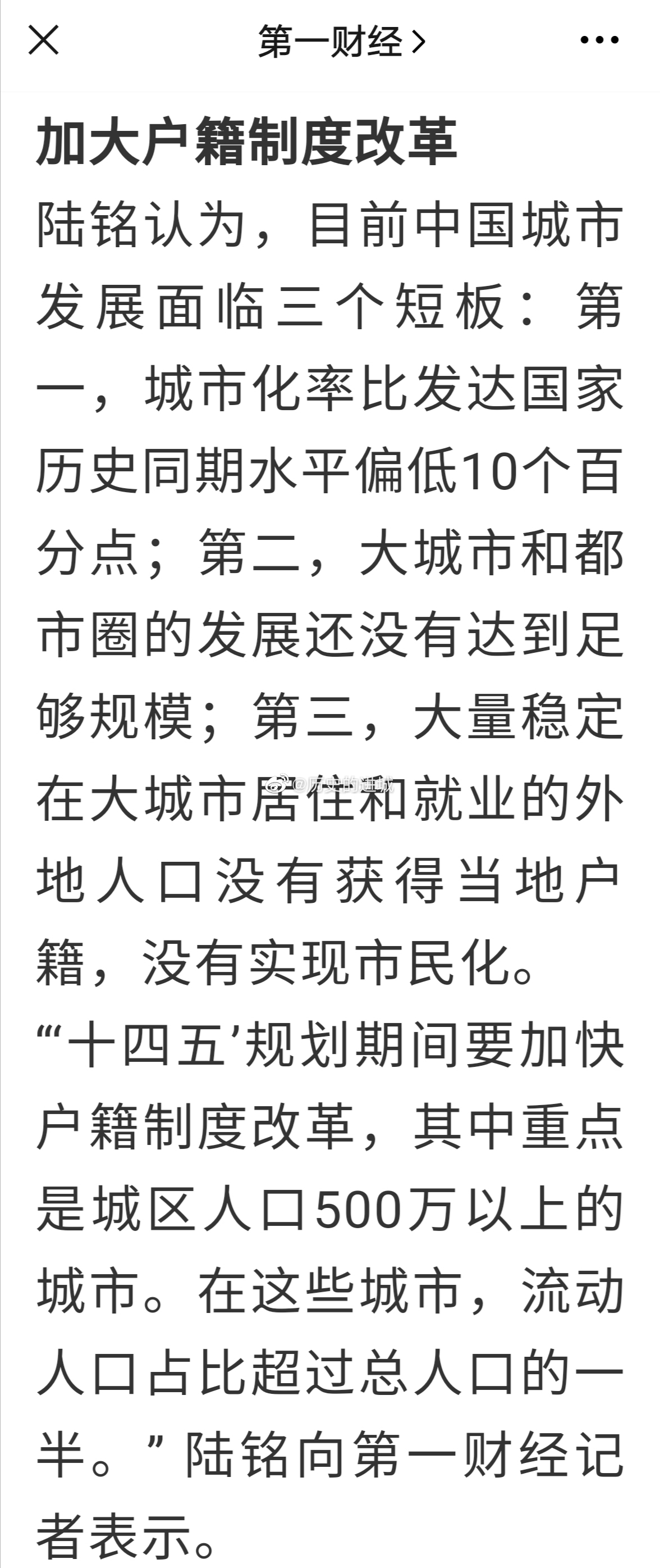 陆铭一直强调应当深化户籍制度改革