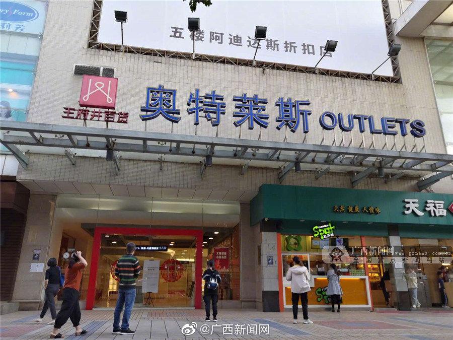 南宁王府井奥莱再见!你好,香港鼎丰·城市奥特莱斯