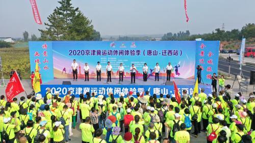 2020京津冀运动休闲体验季进入河北迁西